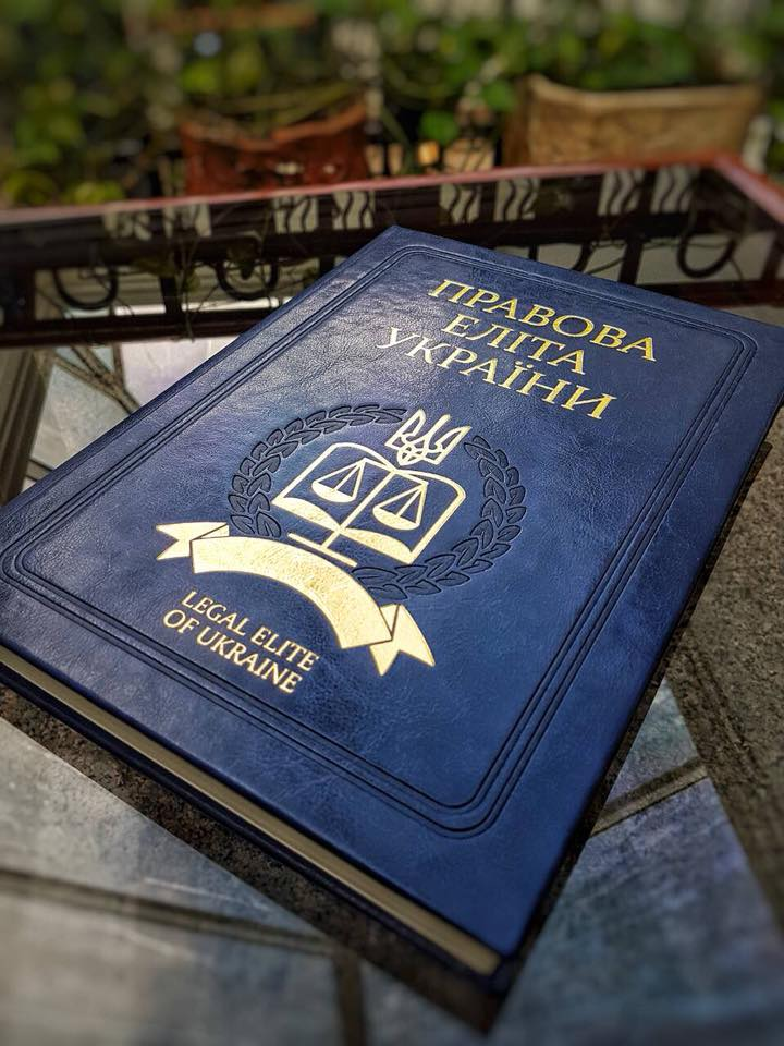 Правова еліта України