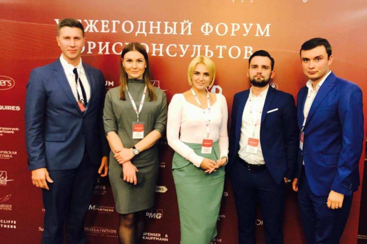 V Щорічний форум юрисконсультів 2017