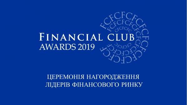 LEZO юридичний партнер церемонії FINANCIAL CLUB AWARDS – 2019