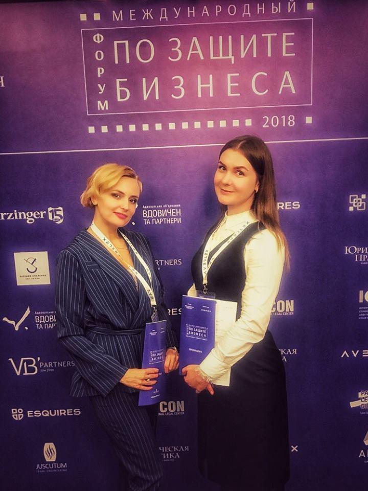 III Міжнародний форум по захисту бізнесу