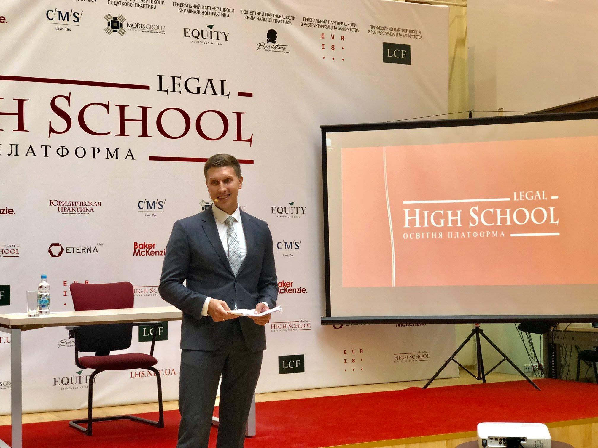 Андрій Агафонов викладач у Legal High School