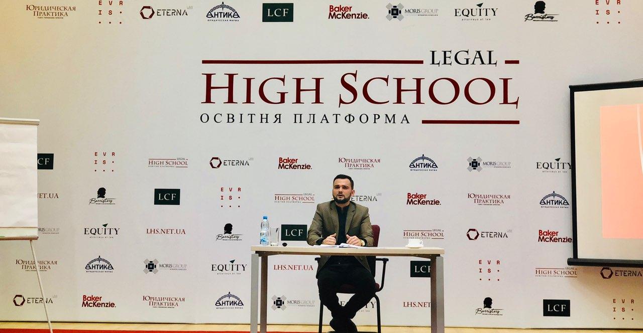 Богдан Масеха викладач у Legal High School